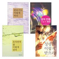 쉐키나 출판사 이렇게 하라 시리즈 세트(전4권)