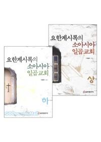 요한계시록의 소아시아 일곱교회 상하권 세트(전2권)