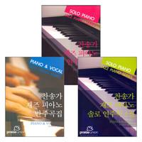 프레이즈유니온 찬송가 재즈 피아노(3Book)