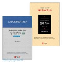 엑스포지멘터리 성경공부 시리즈 : 창세기 3 - 학습자용 인도자용 세트(전2권)