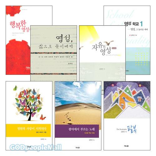 김화영 교수 저서 세트(전7권)