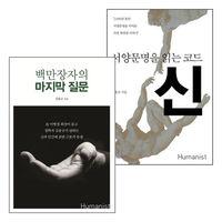 김용규 저서 세트(전2권)