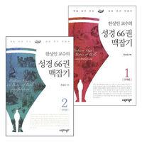 한상인 교수의 성경 66권 맥잡기 신구약 세트(전2권)