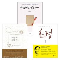 하용조 목사 2013~2016년 출간(개정)도서 세트(전6권)