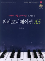어메이징그레이스로 배우는 리하모니제이션 35