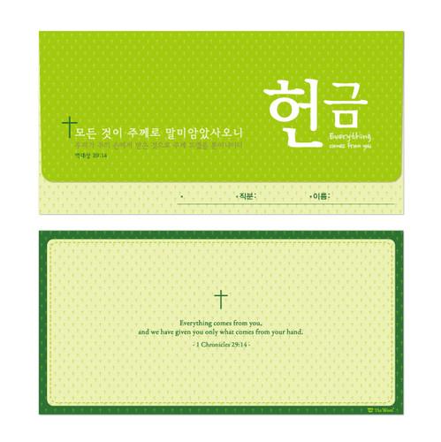 기쁨 연간헌금봉투 - 무지헌금 (20매)