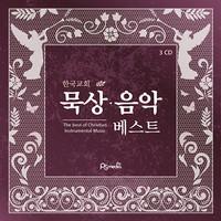 한국교회 묵상음악 베스트(3CD)
