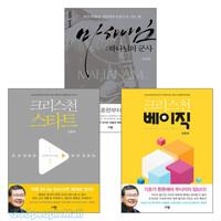 김동호 목사 2014년~2019년 출간(개정)도서 세트(전4권)