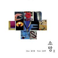 윤지원 Oboe - 소망 2 (CD)