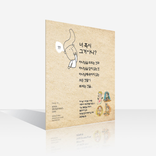 ★캠프코리아★전도지_손꾸락 전도지_만화(5매)