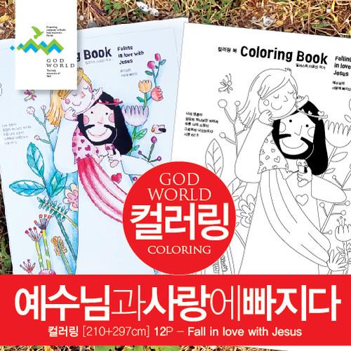 <갓월드> 컬러링북_예수님과 사랑에 빠지다