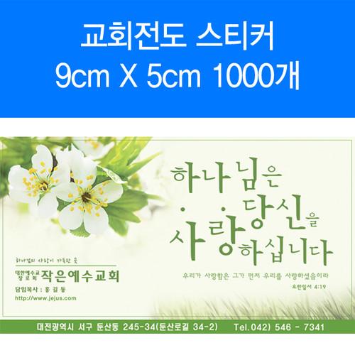 교회전도스티커 SK0002(수량 1000개)