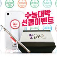 특별한 수능선물 스마트폰 합격기원거치대 틱통