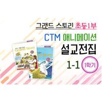 고신 그랜드스토리 초등1부 1-1 맞춘 CTM 애니메이션 설교 모음집 USB,DVD