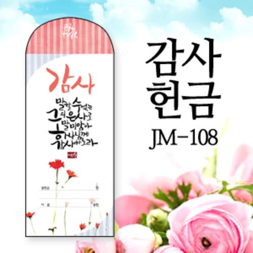 감사헌금봉투 jm-108 (50매/1속)