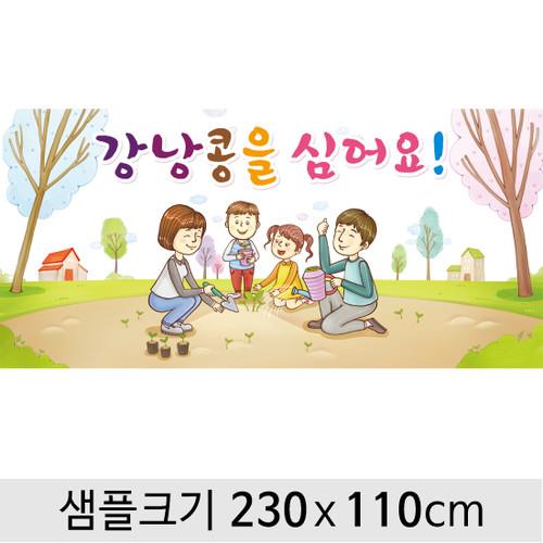 봄배경현수막-078  ( 230 x 110 )