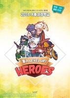 2018 여름성경학교 : 히어로즈, 용기 Level Up! (찬양CD 율동DVD)