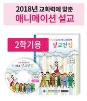 2018년 교회력에 맞춘 2학기 CTM 애니메이션 설교 USB,DVD