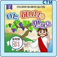 CTM 유치부 설교 52주 전집 시리즈 2 - 나는 하나님을 믿어요