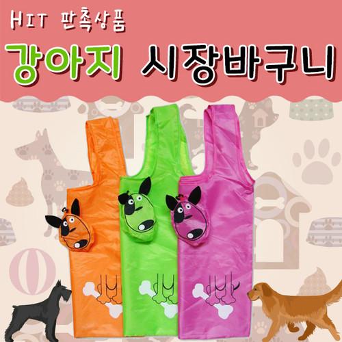 [미인쇄용] 강아지 장바구니