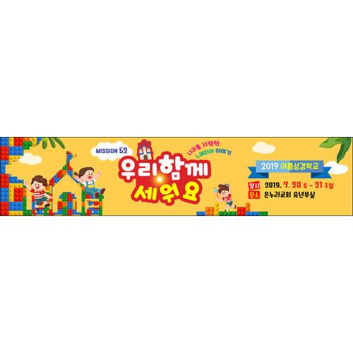 여름성경학교247w(합동) (500cm x 90cm)
