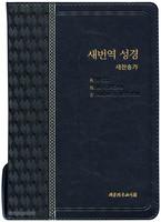 [교회단체명 인쇄] NEW 새번역 성경 새찬송가 대 합본 (색인/이태리신소재/지퍼/블루블랙/RN73EF)