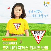 아트티셔츠 반팔_ 트리니티 JESUS (아동성인/9색)