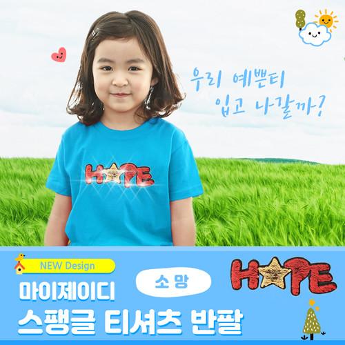 반짝반짝 투톤반전 고급스팽글 티셔츠 _ 소망(HOPE)