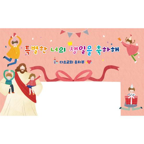 교회생일현수막-019 ( 250 x 150 )