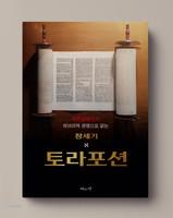 예루살렘에서 히브리적 관점으로 읽는 토라포션-창세기