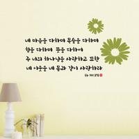 [말씀스티커]네 몸과 같이 사랑하라-II