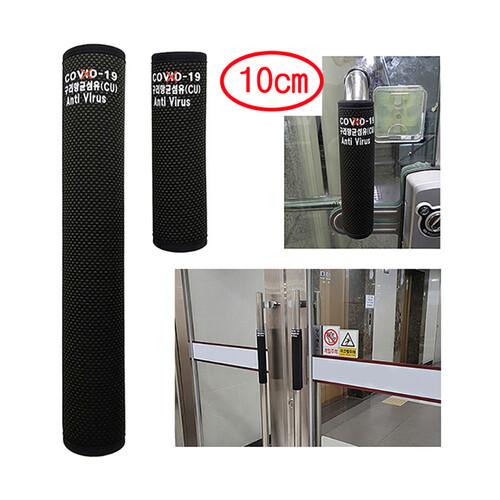 (한셀)출입문 손잡이용 안심 항균커버 / 대 소 / P10cm