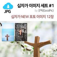 십자가 포토 이미지 세트 #1 by 굿픽 / 이메일전송 (파일)