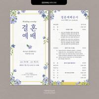 결혼예배 순서지_010 (100매)