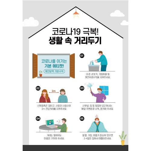 안전예방현수막(생활속거리두기)-091 (140 x 200)