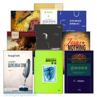 갈라디아서 연구와 설교 관련 2021년 출간(개정)도서 세트(전3권)