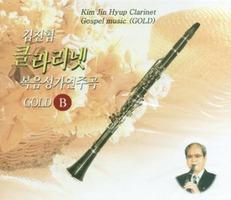 김진협 클라리넷 복음성가 연주곡 GOLD B (CD)