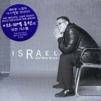 Israel Houghton - REAL (CD)