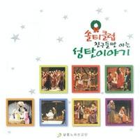 쏠티클럽 친구들만 아는 성탄이야기(CD)