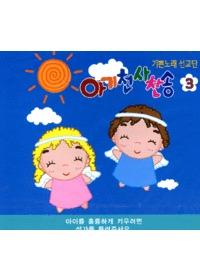 기쁜노래선교단 - (0세-3세 아가를 위한)  아기천사 찬송 3 (CD)