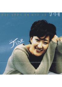김지애 - 당신은 사랑받기 위해 태어난 사람 (CD)