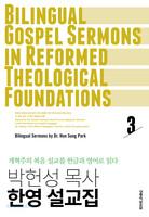박헌성 목사 한영 설교집 3