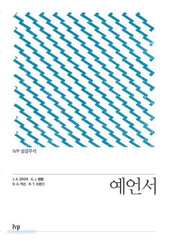 IVP 성경주석: 예언서