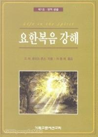 요한복음 강해 1 : 영적 생활