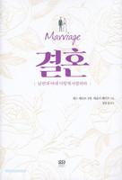 [개정판] 결혼 - 남편과 아내 이렇게 사랑하라