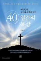 예수님의 고난과 부활에 대한 40일간의 묵상