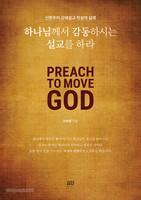 하나님이 감동하시는 설교를 하라