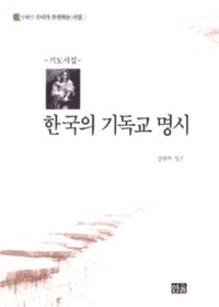 한국의 기독교 명시
