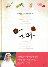 이해인 수녀의 사모곡 - 엄마