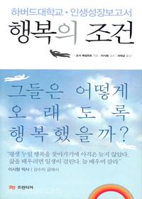 행복의 조건 - 하버드대학교,인생성장보고서